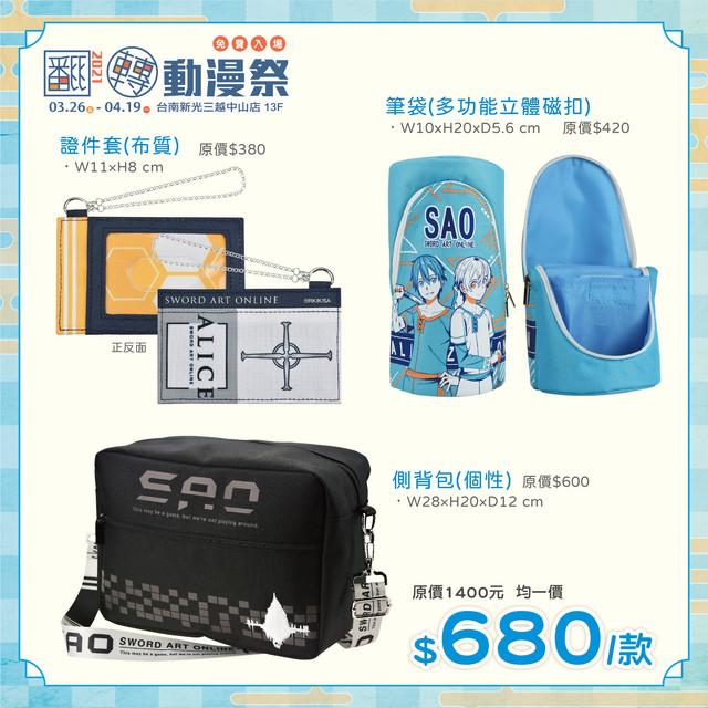 Topics tagged under 動漫 on 紀由屋分享坊 2021