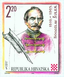 1995. year OBLJETNICE-HRVATSKE-ZNANOSTI-BOGOSLAV-ULEK