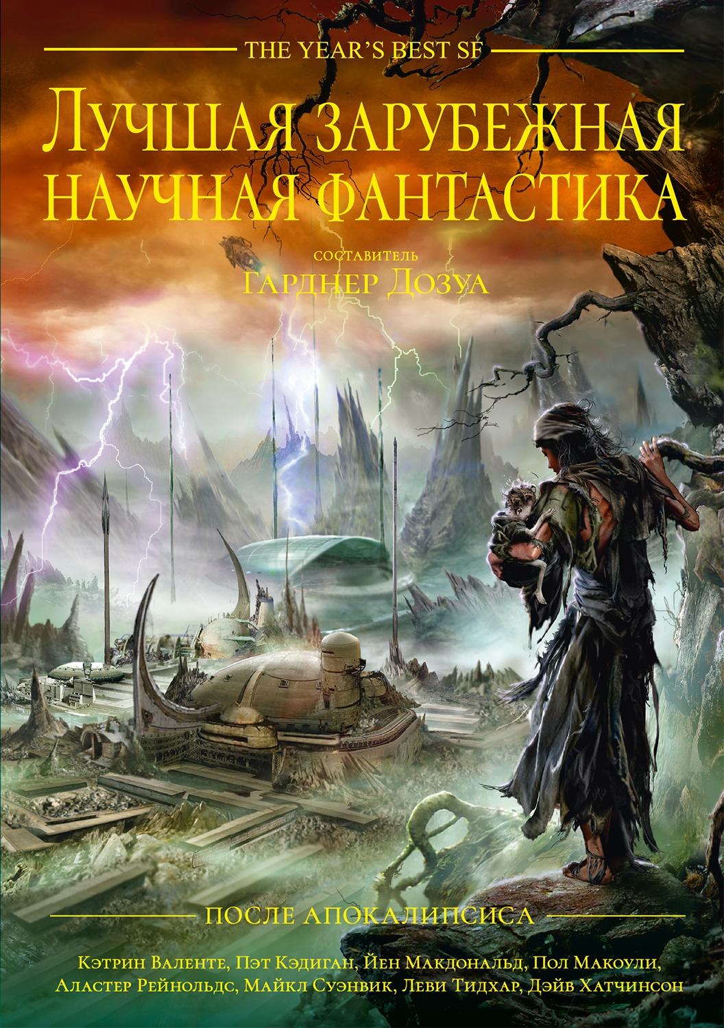 Антология - После Апокалипсиса. Лучшая зарубежная научная фантастика