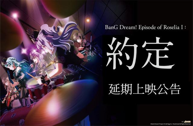 原定5/28(五)在台上映之《BanG Dream! Episode of Roselia I:約定》確認延期 185321809-4060312474037804-6112130106601012358-n