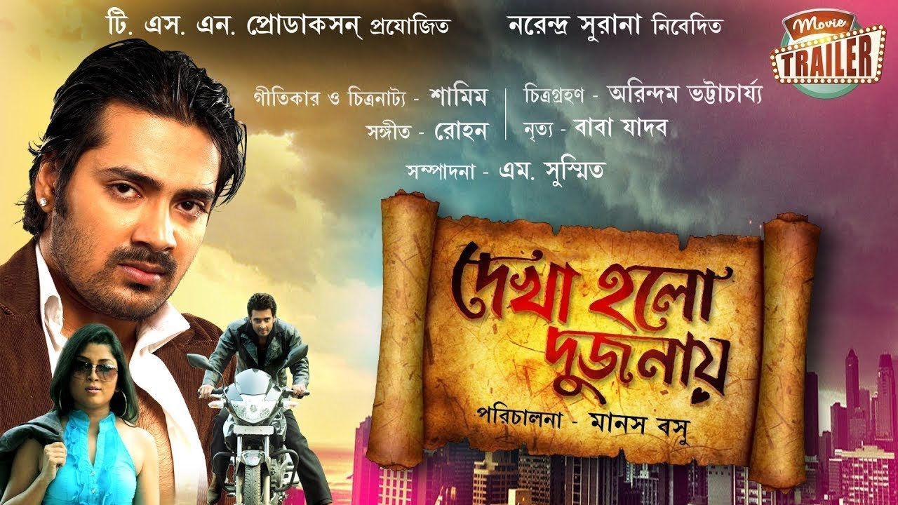 Dekha Holo Dujonay Bengali Movie HDrip x264 AAC