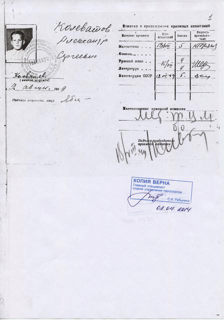 Alexander-Kolevatov-documents-21