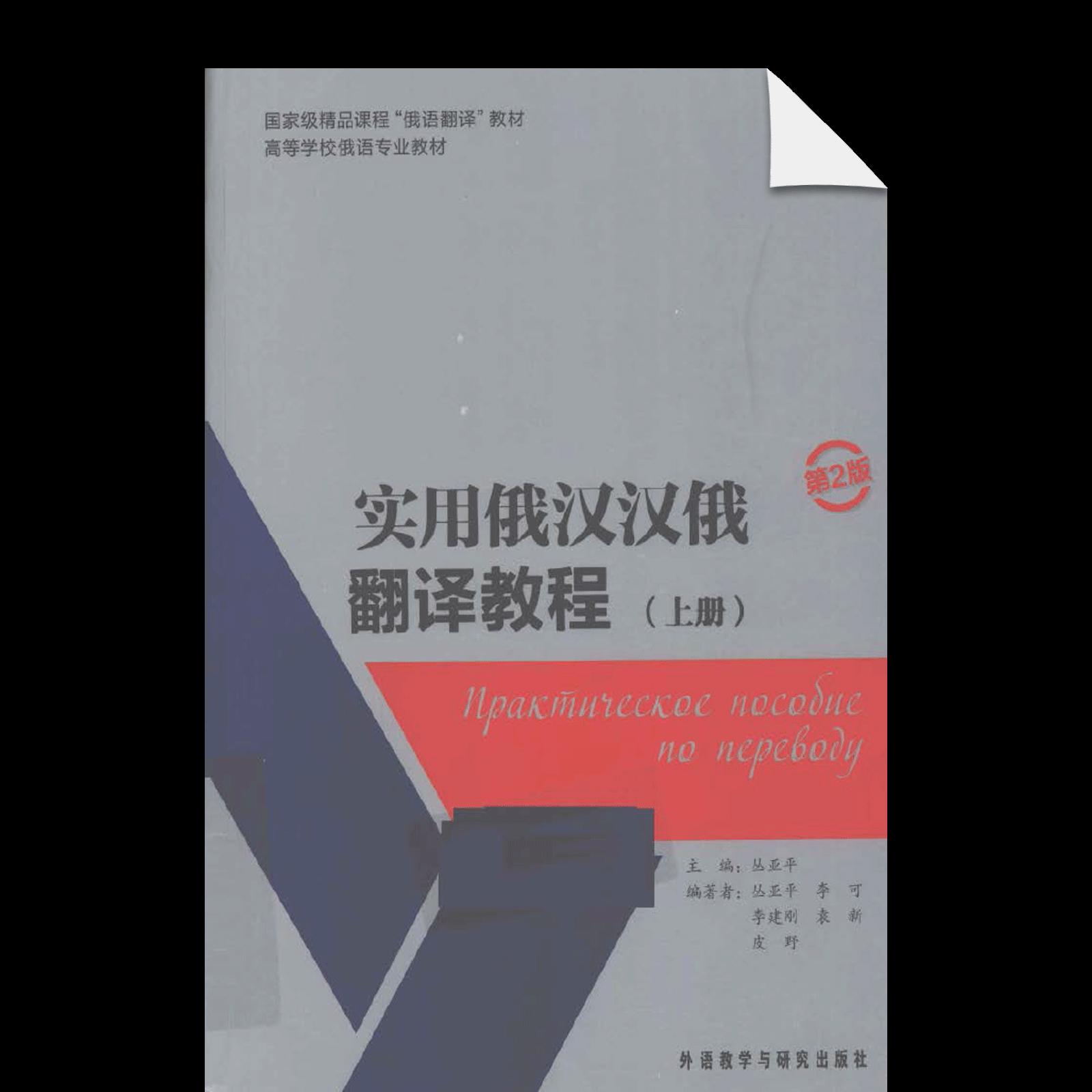 Shiyong Ehan Hane Fanyi Jiaocheng 1