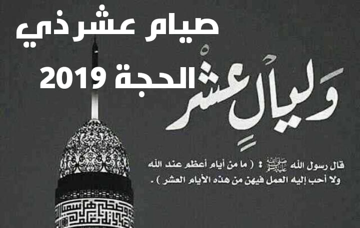 تحديد موعد صيام عشر ذي الحجة 2020- 1441.. فضل صيام 10 ذي الحجة من الكتاب والسنة