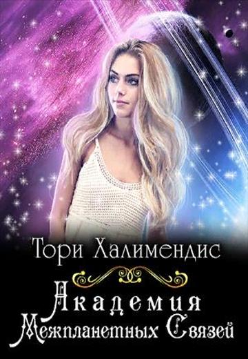 Академия Межпланетных Связей. Халимендис Тори