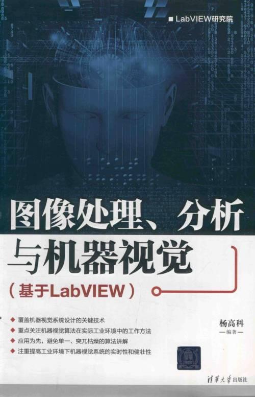 圖像處理、分析與機器視覺:基於 LabVIEW(345MB@PDF@OP@簡中)