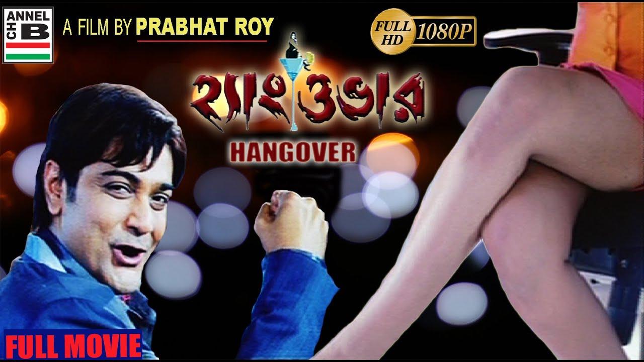Hangover 2020 Bengali Full Movie 720p WEBRip 900MB MKV