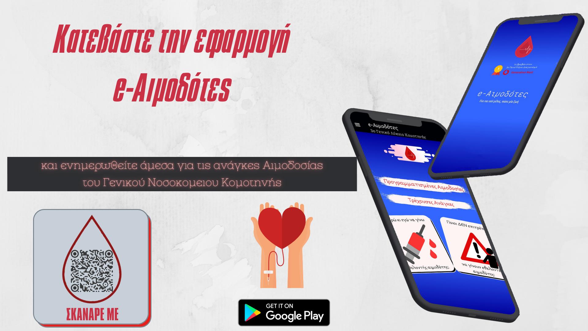 Download-e-aimodotes