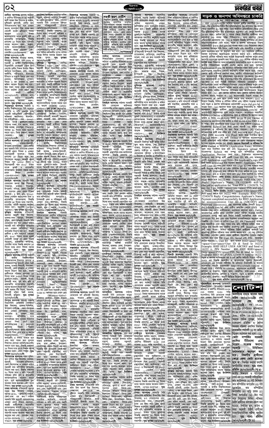 26-Feb-2021-job-newspaper-02