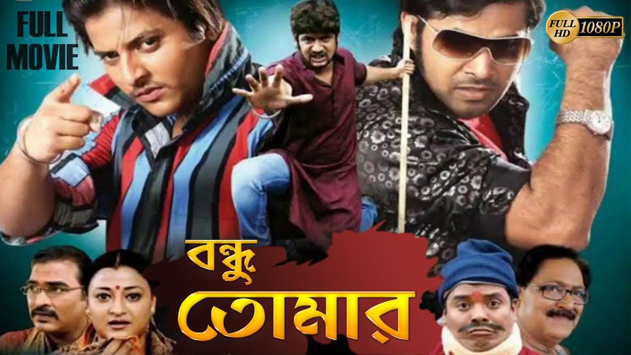 Bondhu Tomar (2021) Bengali Full Movie 720p UNCUT HDRip 700MB Download