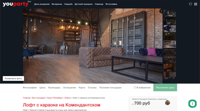 Площадки для мероприятий. YouParty.ru