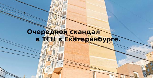 Очередной скандал в ТСН в Екатеринбурге
