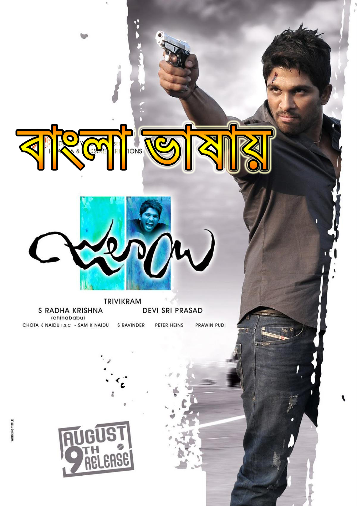Jeem Boom Bhaa 2020 Bangla Dubbed Movie 720p HDRip 700MB MKV