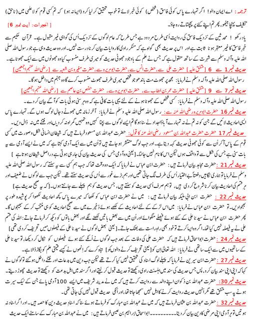 Saheh-MUSLIM-Shareef-Ka-Muqaddamah-urdu-4-2