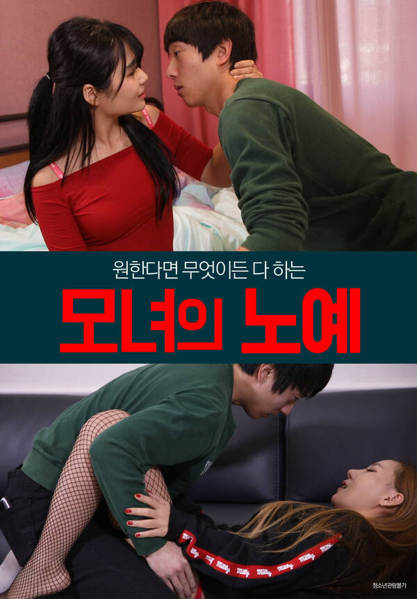 18+Mother and Daughter's slave (2021) Korean Movie 720p HDRip AAC