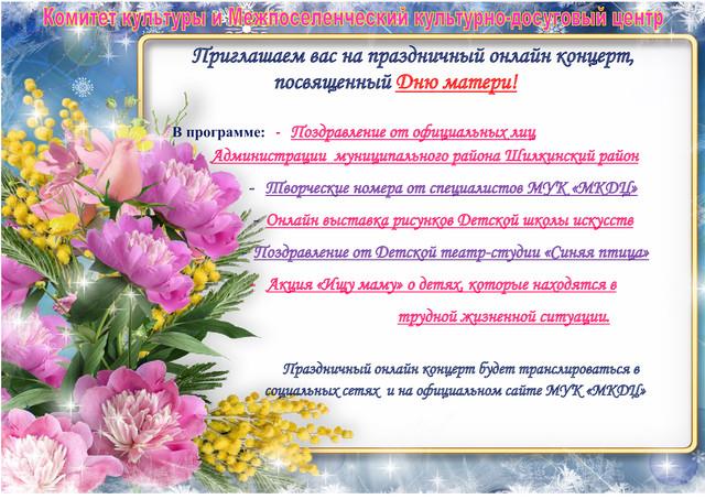 Приглашаем вас на праздничный онлайн концерт, посвященный Дню матери!