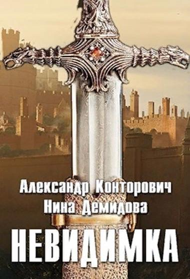 Невидимка. Александр Конторович