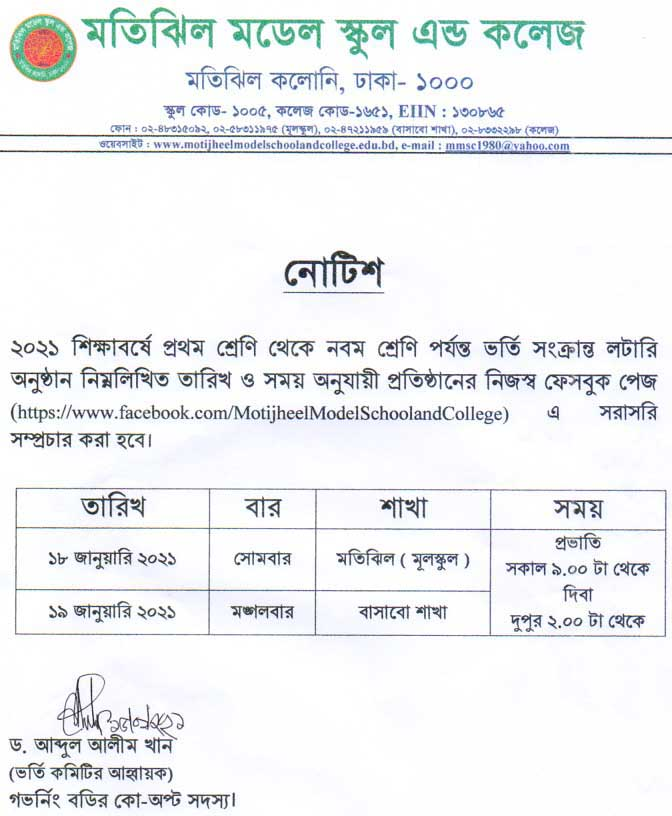 motjheel-model-school-and-college-live-lottery-result