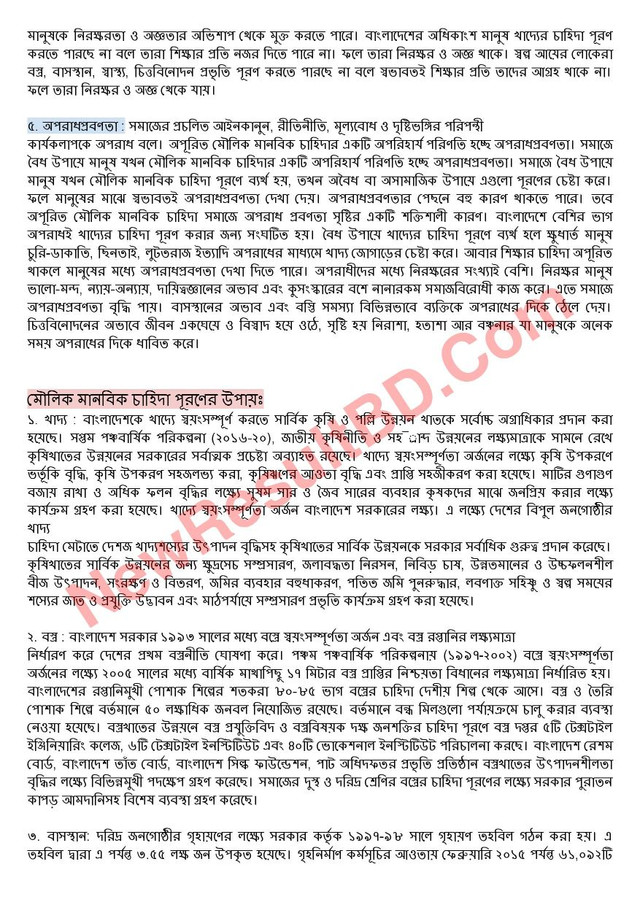 HSC-2022-Social-work-8th-week-page-006