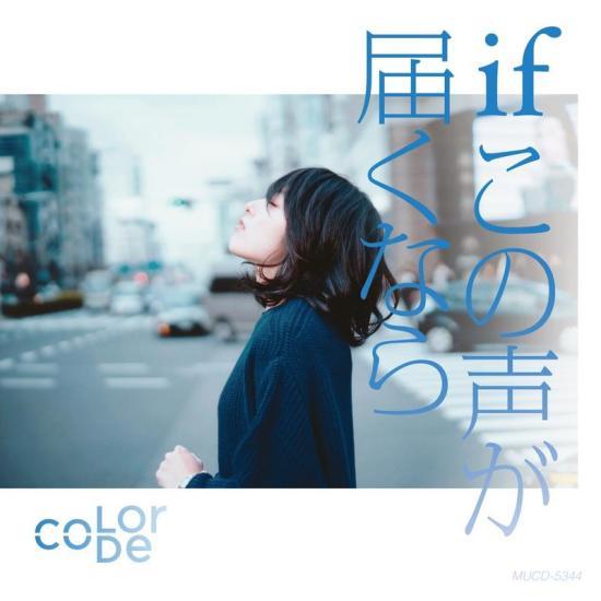 [Single] color-code – if ~Kono Koe ga Todoku Nara~