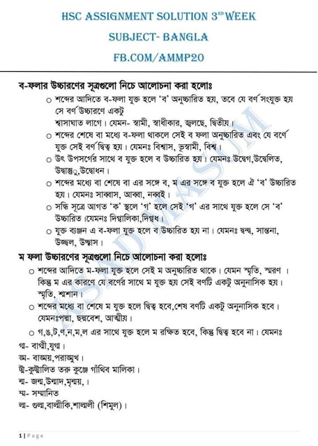 HSC Bangla 3rd Week Answer