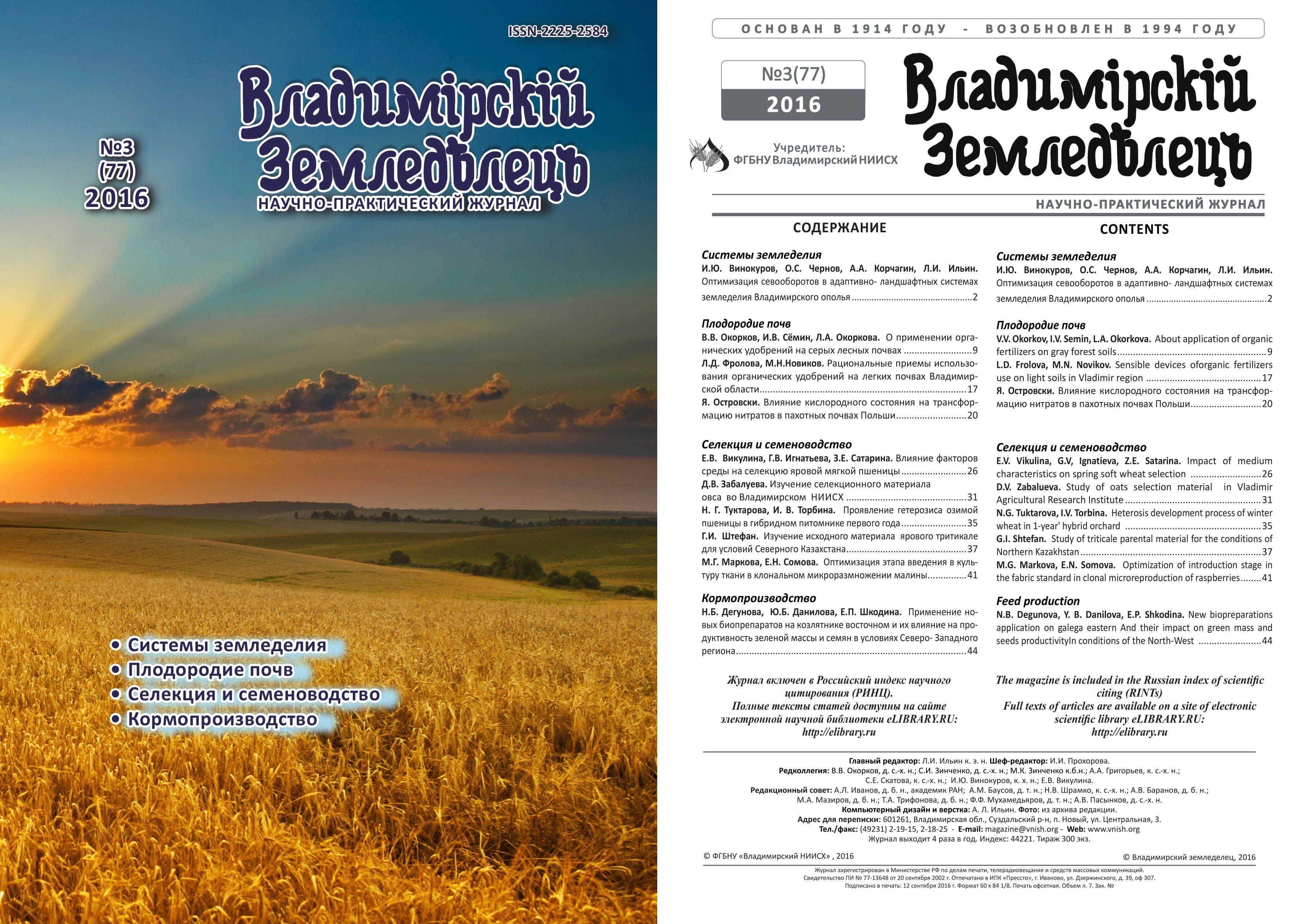Владимирский земледелец 3(77) 2016