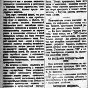 12-09-1925-N-208-3139-page-4