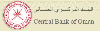 ن البنك المركزي العماني