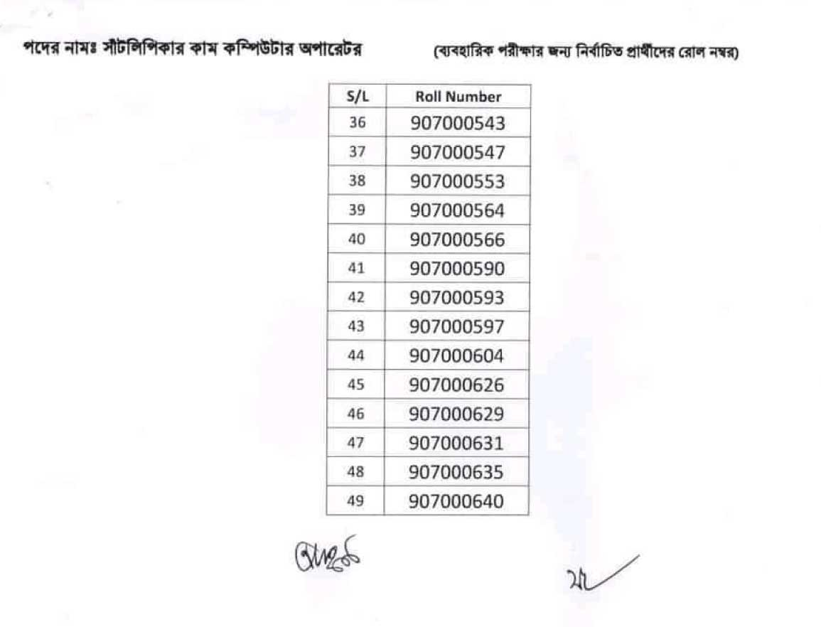 dss-exam-result-page-03