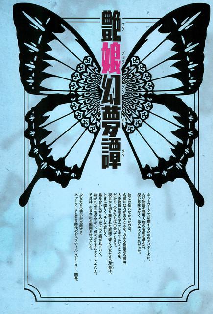 Tony MAGAZINE SP 秘録・艶娘幻夢譚