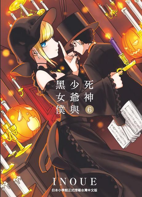 【台灣東販】2020年12月漫畫新書書訊 6