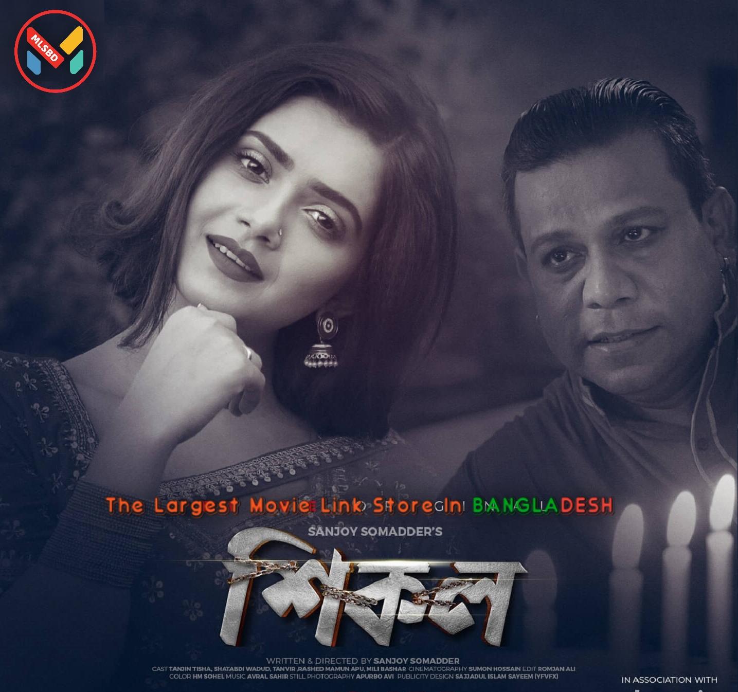 Shikol Movie Screenshot
