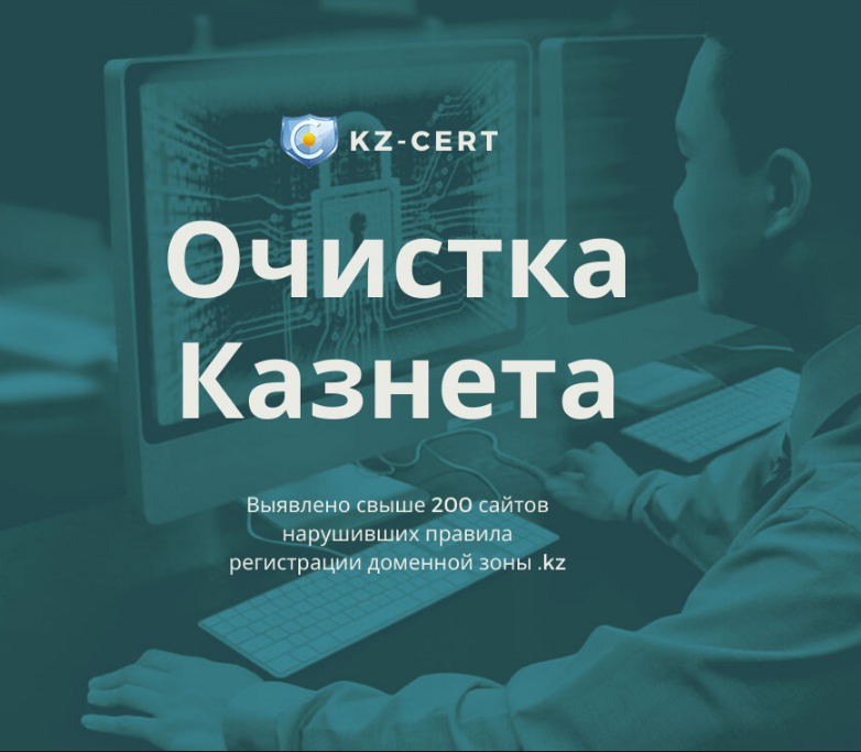 10.12.2019 Очистка Казнета: KZ-CERT выявил более 200 сайтов нарушивших правила регистрации доменной зоны .kz