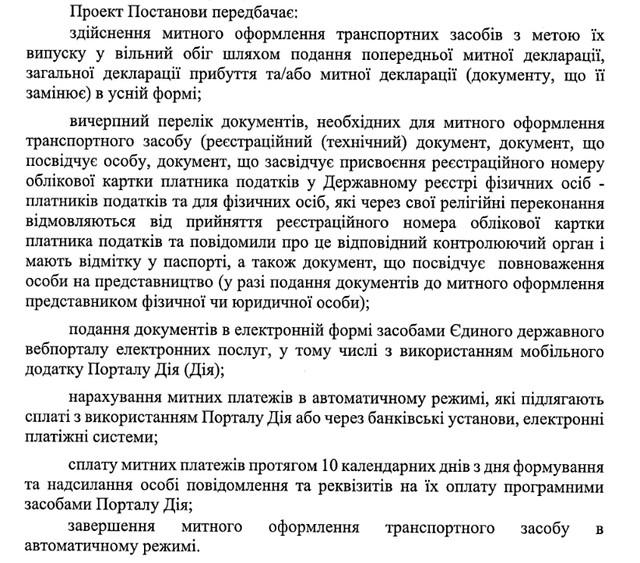 mutn proekt - В Україні запускають експериментальний проєкт розмитнення автомобілів через додаток «Дія»