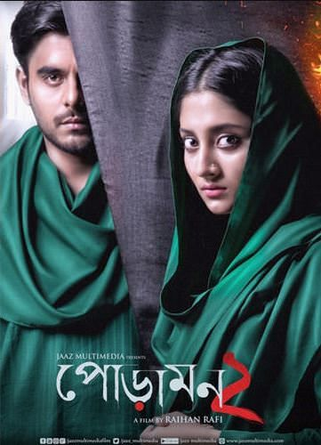 Poramon 2 (2018) Bengla Movie HDRip 720p