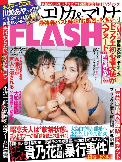 日本高人气混血姐妹Erika & Marina -Friday 12月28日刊-星宫动漫
