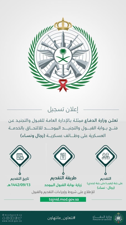 تقديم وزارة الدفاع التجنيد الموحد 1442