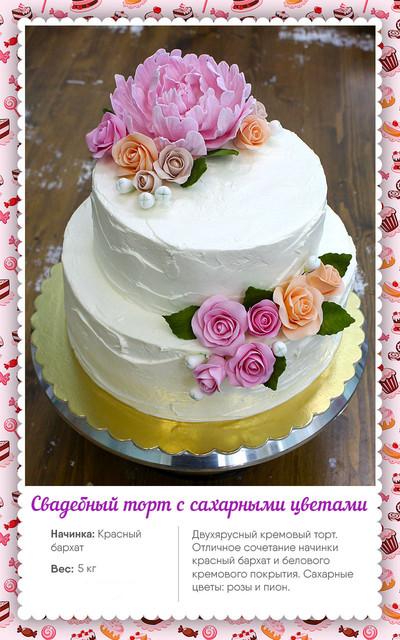 торт свадебный 5