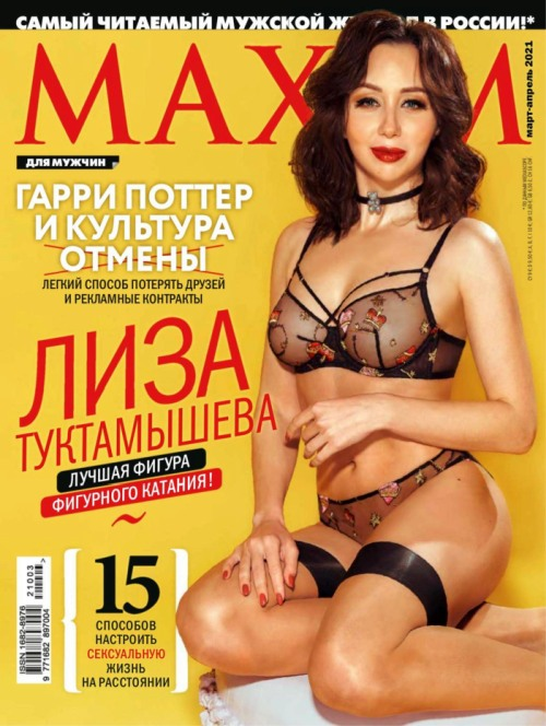 Maxim-Russia-March-2021