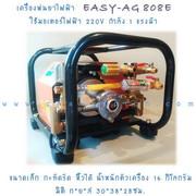 EASY AG 808 E 500
