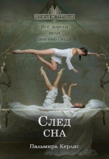 След сна. Пальмира Керлис