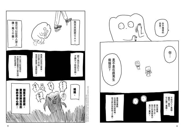 Topics tagged under 漫畫 on 紀由屋分享坊 GAY-P008-P009