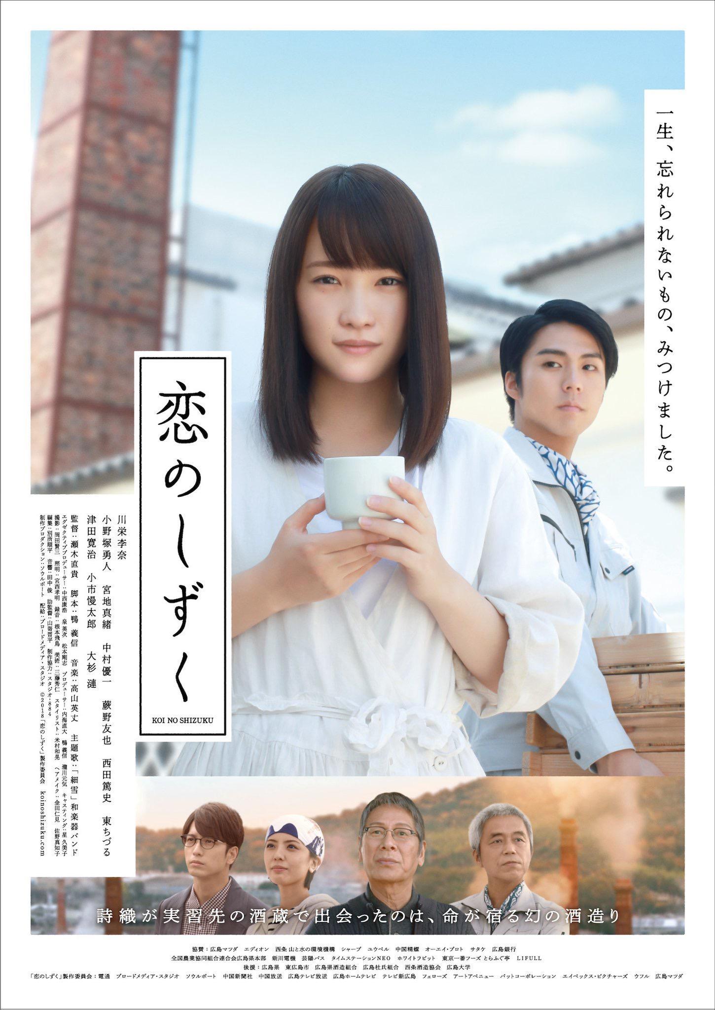 2018 日本《恋之酒滴》故事以被称为日本三大铭酿地之一的广岛县西岛市为舞台
