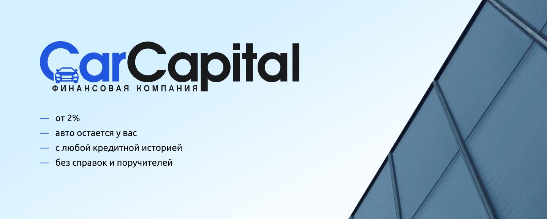 Займы в компании CarCapital