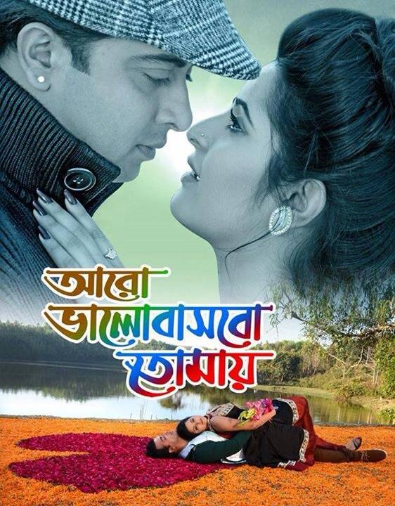 Aro Valobasbo Tomay 2020 Bengali Full Movie 720p BluRay 1GB MKV