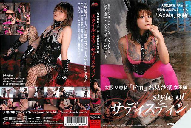 ACA-001 大阪M専科『Fin』蓮見沙菜女王様 スタイル・オブ・サディスティン