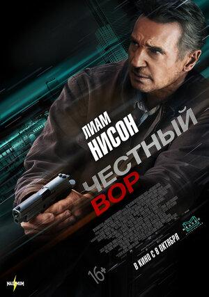 Halol o'g'iri / Xalol o'g'ri Premyera Uzbek tilida O'zbekcha tarjima kino 2020 HD tas-ix skachat