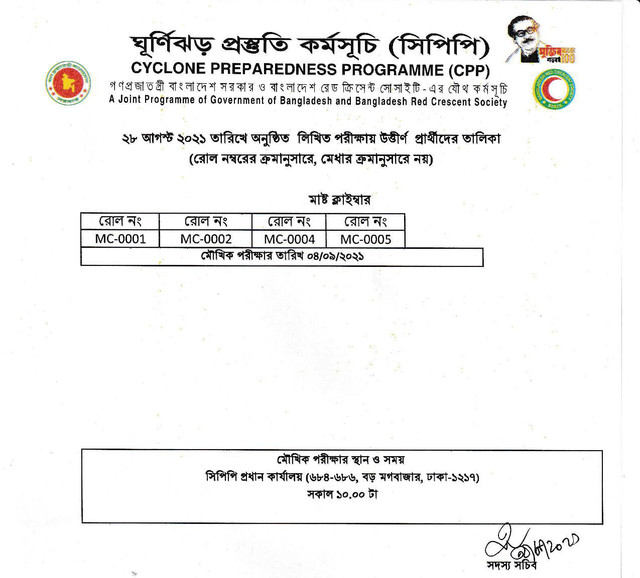 BDJob-Results-Com-CPP-Exam-Result-2021-page-012