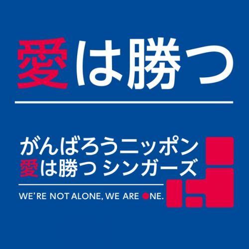 [Single] Ganbarou Nippon Ai wa Katsu Singers – Ai wa Katsu