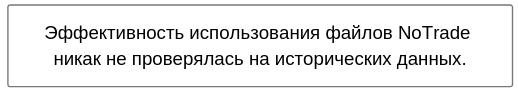 Файл NoTrade